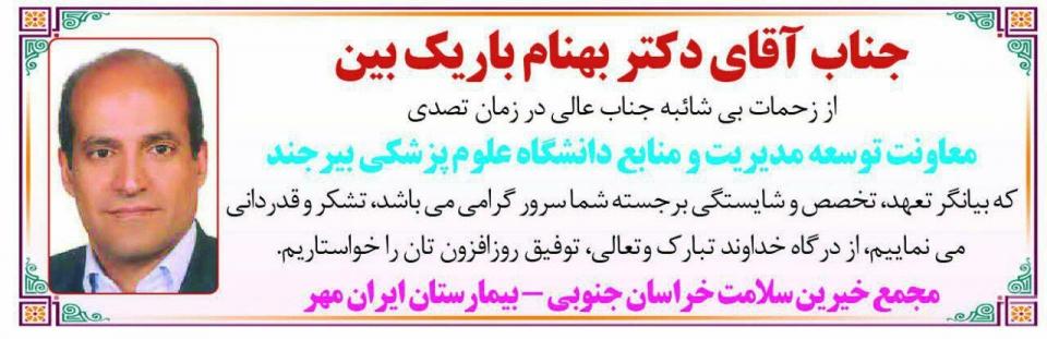 پیام تشکرو قدردانی  مدیر عامل مجمع خیرین سلامت خراسان جنوبی