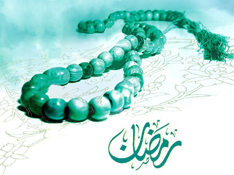 فرا رسیدن ماه مبارک  رمضان بر همگان مبارک باد