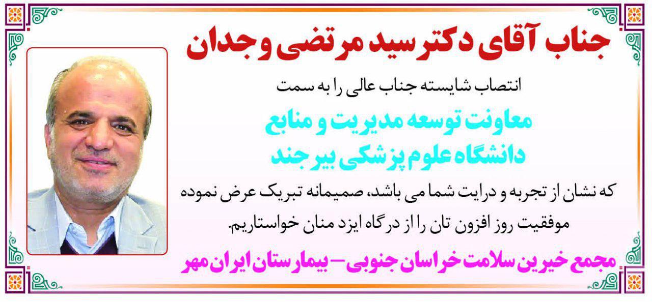پیام تبریک مدیر عامل مجمع خیرین سلامت خراسان جنوبی