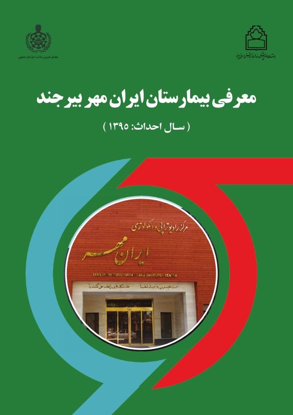 بیمارستان ایران مهر!!!