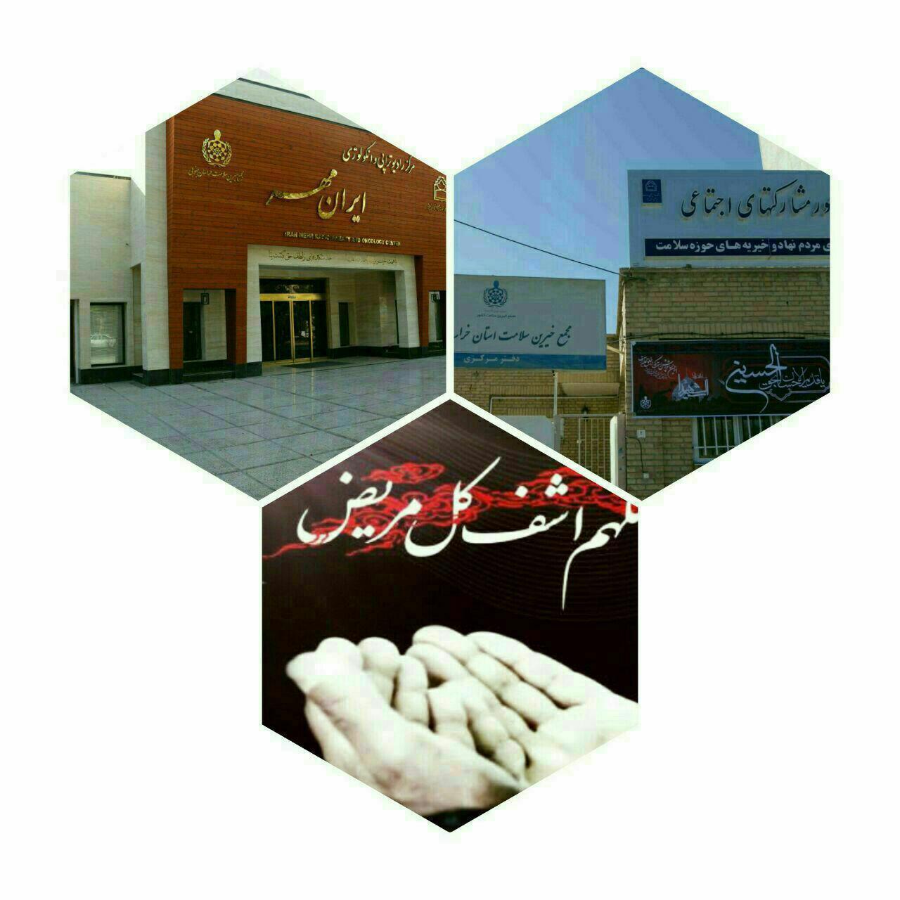 کمک خیر به بیمارارن نیازمند بیمارستان ایران مهر
