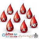گروه خونی O در میان مردم و اهداکنندگان خون ایرانی بیشترین فراوانی را دارد