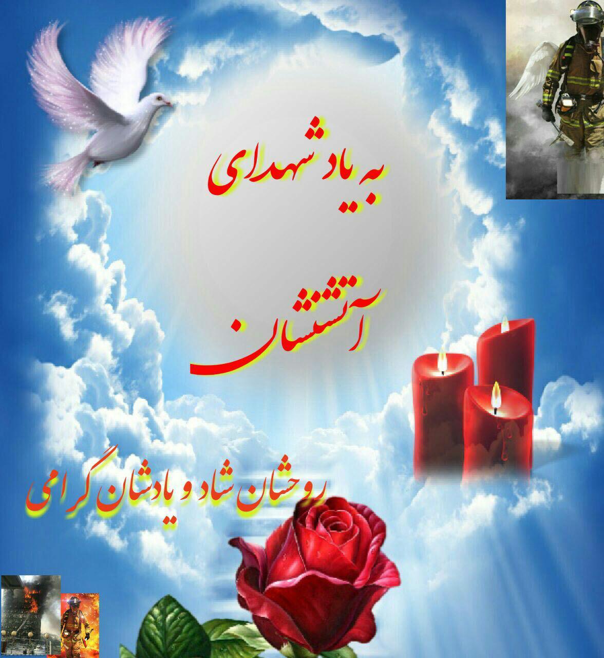 30 دی ماه 1395 سالروز شهادت آتش نشانان تهران