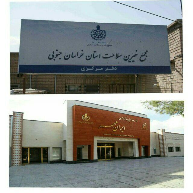 اولین سالگرد تأسیس بیمارستان ایران مهر مبارک باد