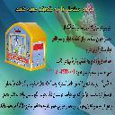 درخواست قلک برای کمک به بیماران سرطانی بیمارستان ایران مهر