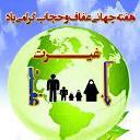 هفته جهانی حجاب  عفاف ...