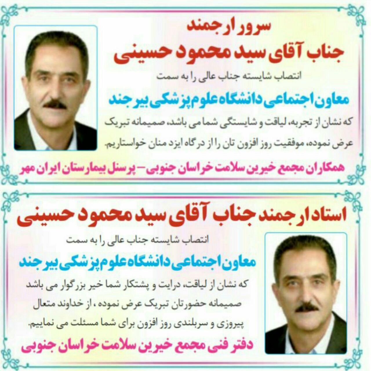 انتصاب جناب آقای سید محمود حسینی به سمت معاون دانشگاه علوم پزشکی بیرجند