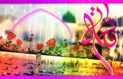 ولادت حضرت فاطمه زهرا (س)  و روز زن مبارک باد